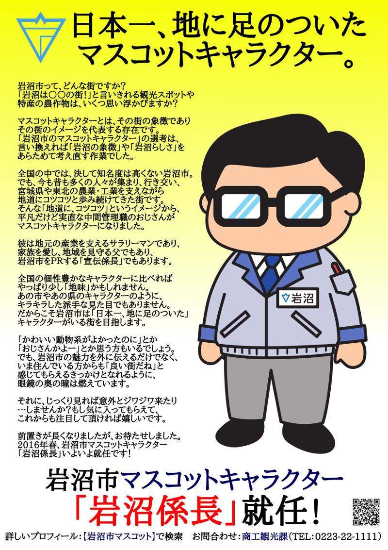 マスコットキャラクター   岩沼市