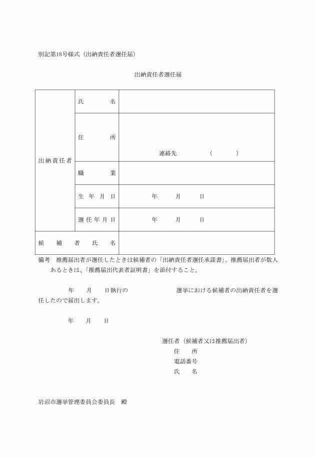 岩沼市公職選挙執行規程
